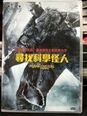 挖寶二手片-P66-019-正版DVD-電影【尋找科學怪人】-(直購價)