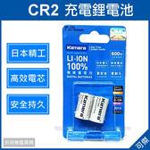 可傑 CR2  充電鋰電池 充電電池  (2入)  安全持久  適用Mini 25/Mini 50s/SP-1