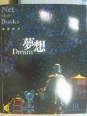 【書寶二手書T2/雜誌期刊_YHL】網路與書19_夢想 Dream
