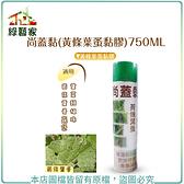 【綠藝家】尚蓋黏(黃條葉蚤黏膠)750ML