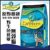 *KING WANG*原野優越Earthborn《野生魚低敏無縠貓(鮭魚+鯡魚+蔓越莓)》5磅