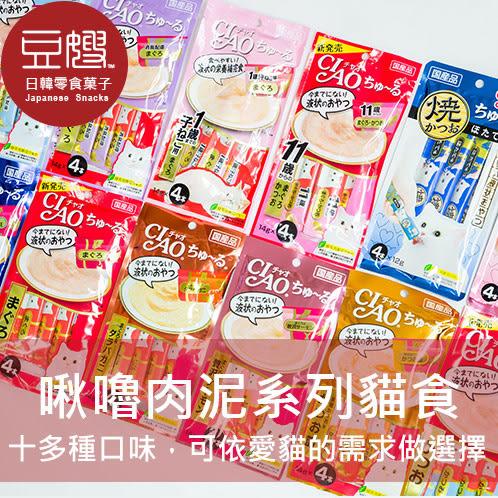 【豆嫂】日本貓食 CIAO 貓咪啾嚕肉泥(多口味)