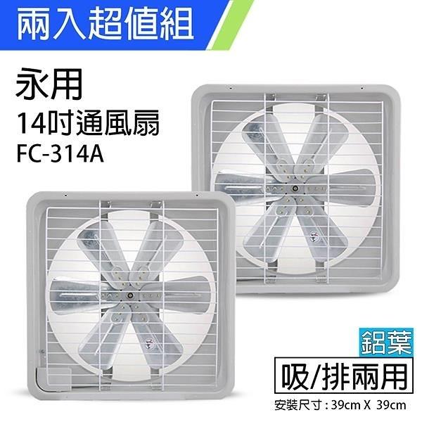 【南紡購物中心】《2入超值組》【永用牌】MIT 台灣製造14吋耐用馬達吸排風扇(鋁葉) FC-314A