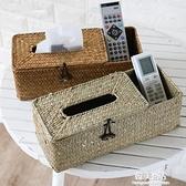 Kens紙巾盒家用 抽紙盒草編 客廳茶幾多功能收納盒遙控器收納創意 韓美e站