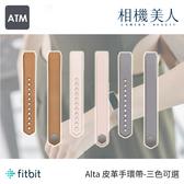 【出清特價】Fitbit Alta 皮革手環帶 (三色可選)