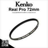日本 Kenko REAL PRO PROTECTOR 72mm 防潑水多層鍍膜保護鏡 公司貨 濾鏡 【刷卡價】 薪創數位
