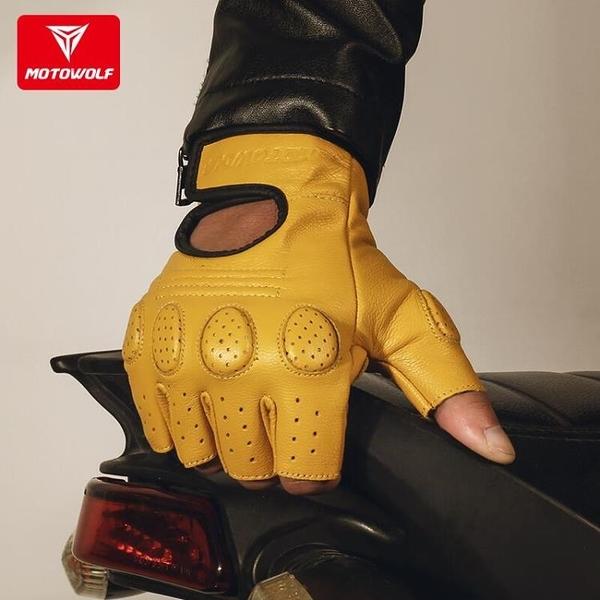 手套摩多狼哈雷復古半指手套摩托車騎行真皮機車四季透氣賽車防風裝備