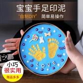 手足印泥相框寶寶手足印泥胎毛紀念品diy新生嬰兒手腳印永久兒童滿月百天禮物lx 小天使