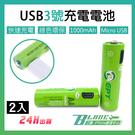 【刀鋒】USB充電3號電池 一組2入 現貨 當天出貨 充電式電池 贈收納盒 AA電池 環保 乾電池 鋰電池