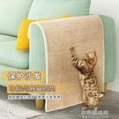 貓抓板劍麻磨抓器耐磨大號保護沙發墊子貓睡墊貓窩貓咪用品劍麻  【全館免運】