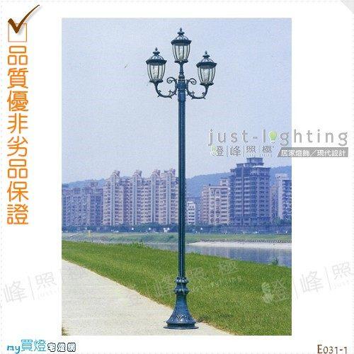 【景觀立燈】E27 三燈。鋁合金。防雨防潮耐腐蝕。高320cm※【燈峰照極my買燈】#E031-1