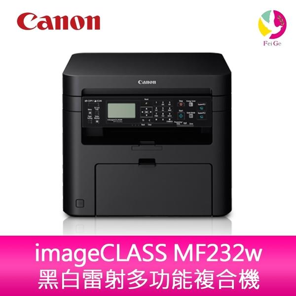 分期0利率 Canon imageCLASS MF232w 黑白雷射多功能複合機