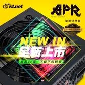 【鼎立資訊】APR系列電源供應器APR500 裸裝 ◆三年免費保固 12公分溫控靜音風扇