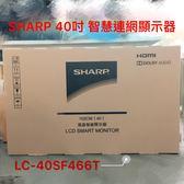 夏普SHARP 40吋 FHD智慧連網顯示器+視訊盒 LC-40SF466T 日本十代面板 現貨!