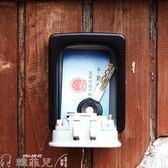鑰匙箱 裝修密碼鑰匙盒壁掛式臨時工地施工收納盒民宿貓眼鎖鑰匙盒密碼鎖 韓菲兒