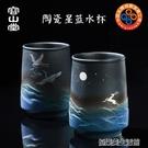 容山堂陶瓷水杯情侶馬克杯中國風杯子家用咖啡杯男女創意個性潮流 【優樂美】