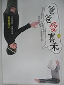 【書寶二手書T3/短篇_B4H】爸爸愛喜禾原價_250_蔡春豬