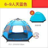 全自動帳篷戶外二室一廳2-3-4人加厚防雨5-8人單人野外露營·樂享生活館liv