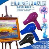 美術聯考吹風機風筒風扇吹畫機 無線色彩烘干機USB迷你學生風扇筒七色堇