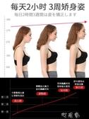 日本揹背佳駝背矯正器帶男女成年隱形矯姿提升氣質兒童直背部神器 盯目家