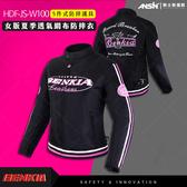 [安信騎士]  BENKIA HDF-JS-W100 女版 黑粉 夏季防摔衣 五件式護具 休閒 網眼 騎士服 JSW100