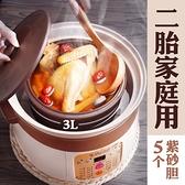 電燉鍋紫砂鍋煲湯鍋燉湯電砂鍋煮粥鍋燕窩隔水家用電燉盅 - 古梵希