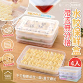 4層4蓋可疊加水餃保鮮盒 4入冷藏冷凍食物收納盒 帶蓋保存盒水果盒【ZI0212】《約翰家庭百貨