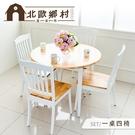 實木/餐桌椅/餐廳/咖啡廳 北歐鄉村餐桌椅(一桌四椅) dayneeds