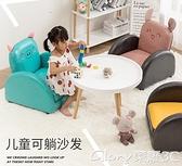 兒童沙發座椅卡通凳子男女孩可愛公主幼兒園單人小孩寶寶小沙發椅LX榮耀