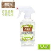 香草淨 橄欖皂液碗盤洗滌噴霧/噴霧洗碗精-百里香酚+小黃瓜 400gx6入