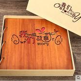 相冊木質diy手工本影集粘貼式制作情侶寶寶成長紀念冊禮物免運