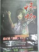 【書寶二手書T4/一般小說_KDO】怪物_笭菁