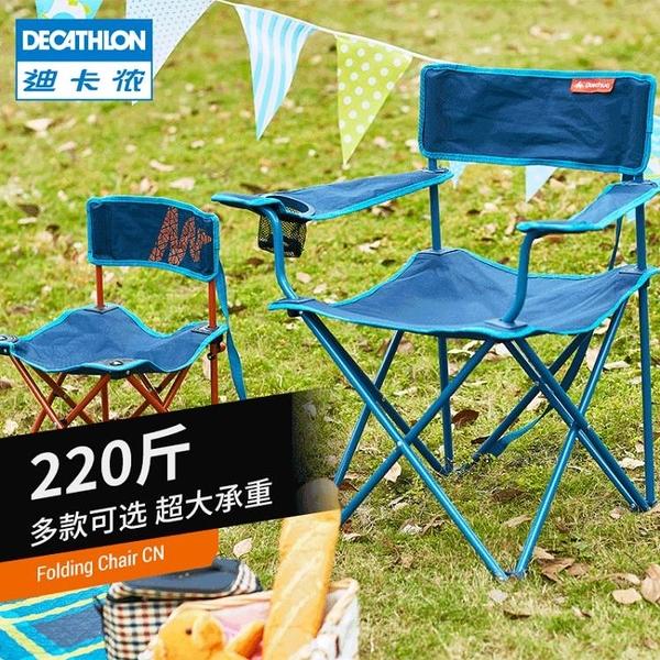 迪卡儂戶外摺疊椅摺疊凳釣魚椅野營便攜隨身休閒座椅子凳子QUNC 元旦全館免運