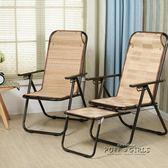 躺椅折疊午休陽台躺椅竹椅辦公室折疊椅靠椅成人igo