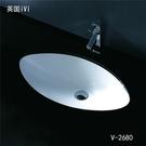 【麗室衛浴】洗臉盆 英國 LIVING 2680 橢圓型下崁盆
