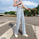 高腰闊腿褲牛仔褲女夏季薄款2020年新款寬鬆直筒泫雅垂感拖地褲子 酷男精品館