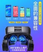 VR眼鏡手機用3d電影虛擬現實體感遊戲機智慧手機專用一體機YYJ(快出)