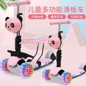 滑板車 滑板車兒童1-3-2歲6女孩男孩三合一可坐寶寶初學者單腳小孩滑滑車 伊芙莎YYS