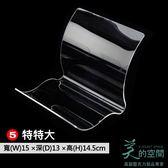 5入/組(特特大)~高透壓克力弧形包包展示架#0305 標示牌 專櫃皮包商場陳列立架 台灣製【美的空間】