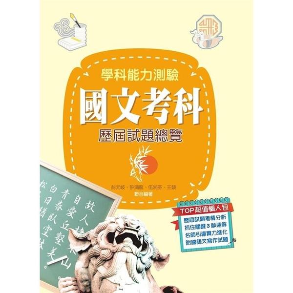110升大學學科能力測驗國文考科歷屆試題總覽