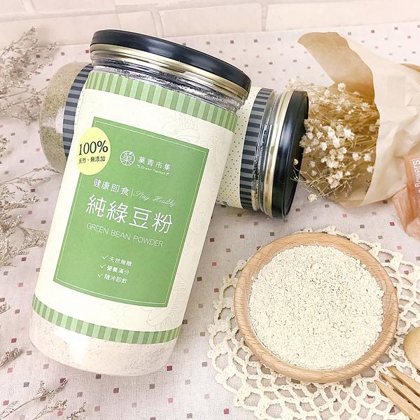 純綠豆粉 無糖100%純天然  罐裝附木勺【菓青市集】