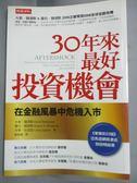 【書寶二手書T5/投資_JHM】30年來最好投資機會:在金融風暴中危機入市_大衛‧魏德默