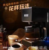 咖啡機 智慧煮咖啡機家用全自動美式滴漏半商小型現磨茶壺一體機JD 唯伊時尚
