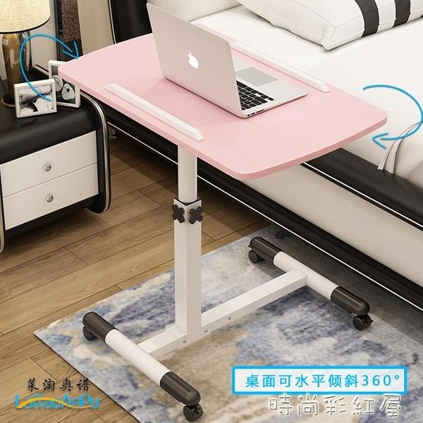 電腦桌懶人桌臺式家用床上書桌簡約小桌子簡易折疊桌可移動床邊桌MBS『「時尚彩紅屋」
