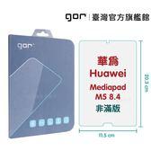 【GOR保護貼】華為 Mediapad M5 8.4吋9H鋼化玻璃保護貼 huawei mediapad m5 全透明非滿版2片裝 公司貨 現貨