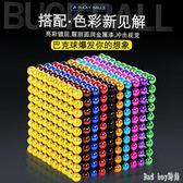 巴克球1000顆星巴磁鐵魔力珠磁力棒片馬克吸鐵石八克球 QQ25626『bad boy』