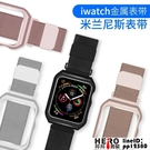 iwatch蘋果手表表帶適用apple watch錶帶【邦邦男裝】