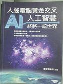 【書寶二手書T4/科學_KHR】人腦電腦黃金交叉:人工智慧終將一統世界_集智俱樂部