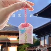 手機吊飾系列 日本御守掛件淺草寺日式護身符戀愛學業手機祈福袋幸運符福袋定制 好樂匯