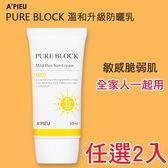 【團購-多件優惠】韓國人氣王 A'PIEU PURE BLOCK 溫和升級防曬乳-二入  SP嚴選家